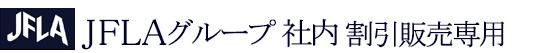 JFLAグループ 社内割引販売専用